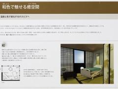 奨励賞「和色で魅せる癒空間」愛知淑徳大学 松本ゼミA
